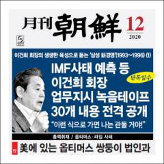 월간조선 (1년 정기구독)