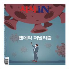 시사인 (1년 정기구독)