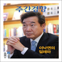 주간경향 (1년 정기구독)