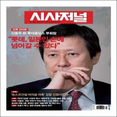 시사저널 (1년 정기구독)